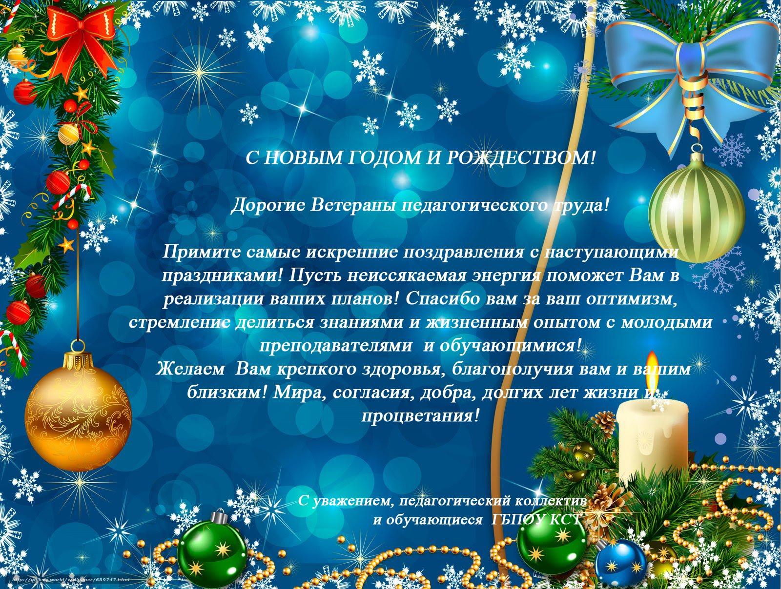 поздравление ветеранов педагогического труда с наступающим новым годом!