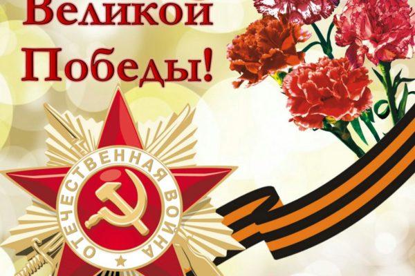 Примите искренние поздравления с Днем Великой Победы!