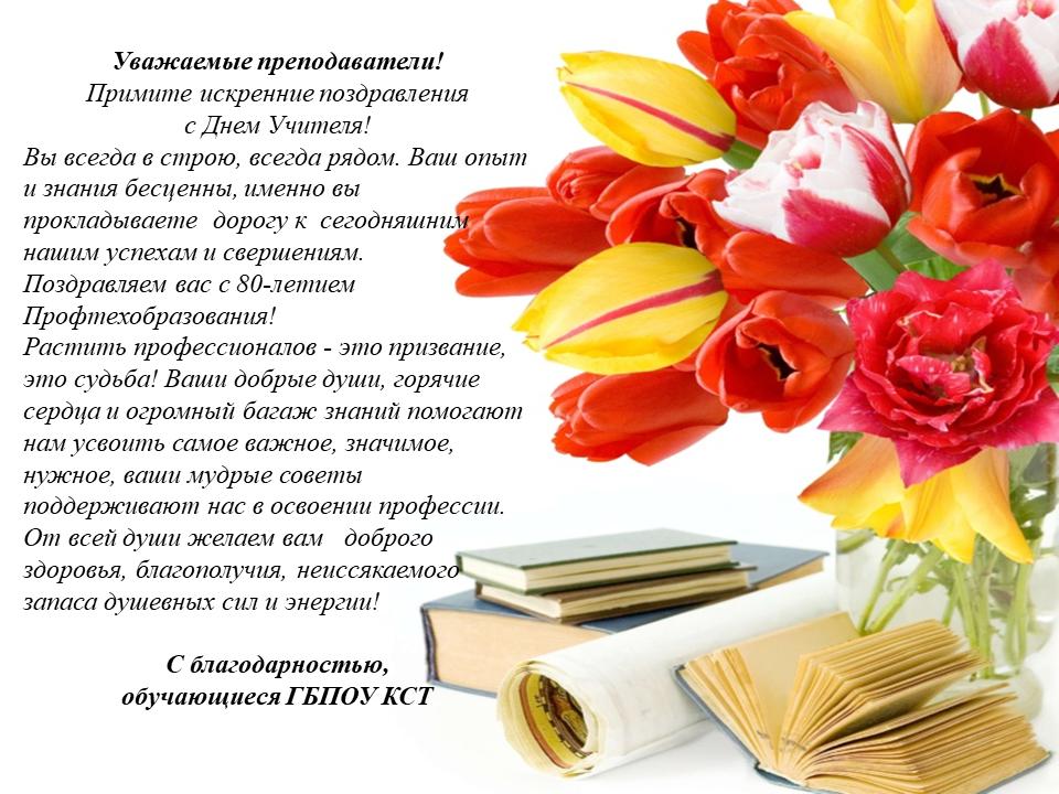 Поздравляем педагогический коллектив с Днем учителя и 80-летием Профобразования. Для вас наш видеоконцерт.